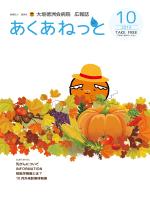 広報誌「あくあねっと」2014年10月号