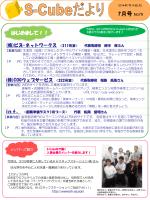 だより7月号(PDF 1061KB)