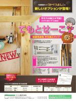 てもとせーこ パンフレット(PDF)