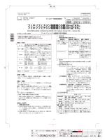 フェキソフェナジン塩酸塩OD錠30mg KN フェキソフェナジン塩酸塩OD錠