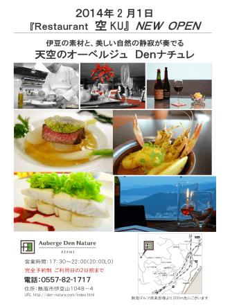 2014年2月1日「Restaurant 空 KU」 NEW OPEN