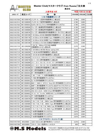 1.MasterClub 注文書(PDF)
