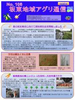 坂東地域アグリ通信No.108