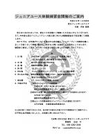 詳細 - 武生 FC