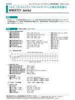 PDFカタログ - Mitsumi