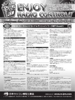 JRM R/C カー チャレンジ カップ in サンシャイン ワーフ神戸〈Round1〉