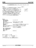 NJU7387 データシート