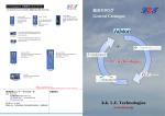 総合カタログ - 株式会社エル・イー・テクノロジーズ
