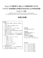 概要 - 広島臨床腫瘍外科研究グループ