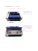RSD-SUNMAX-LT レーザー管交換手順
