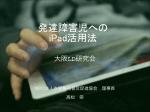 発達障害児へのタブレットの活用 – 大阪LD研究会 資料