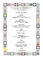 ロカンディーナミヤザワ2周年記念特別コース 『 La GITA ・ラ ジータ 』