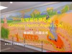 冠攣縮性狭心症 Coronary Spastic Angina (CSA)