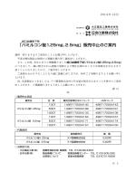 パミルコン錠1.25mg・2.5mg 販売中止のご案内(2014.12)