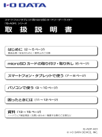 IS-ADPシリーズ 取扱説明書
