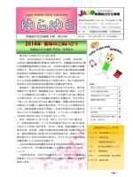 「ゆらゆら」第24号 (PDF 2100KB)