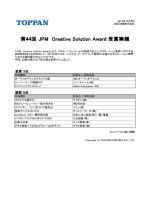第44回 JPM Creative Solution Award 受賞実績