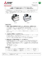 三菱電機 ワイヤ放電加工機「MP シリーズ」 発売のお知らせ 新製品の