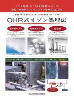 式 オゾン処理法