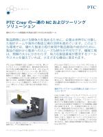PTC® Creo® の一連の NC およびツーリング ソリューション
