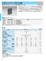 小型サイドオンPMT内蔵