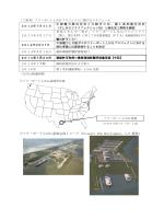 フリーポートLNG基地完成イメージ(Freeport LNG Development, L.P.