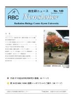 No. 149 - 京都大学放射線生物研究センター