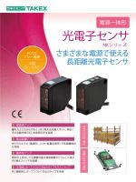 光電子センサ