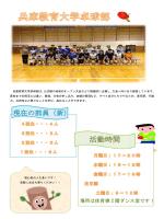 卓球部 - 兵庫教育大学