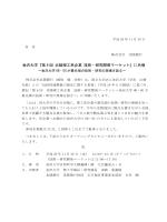 金沢大学『第 6 回 北陸理工系企業 技術・研究開発マーケット