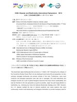 詳細はこちら(PDF) - Biodiversity Network Japan