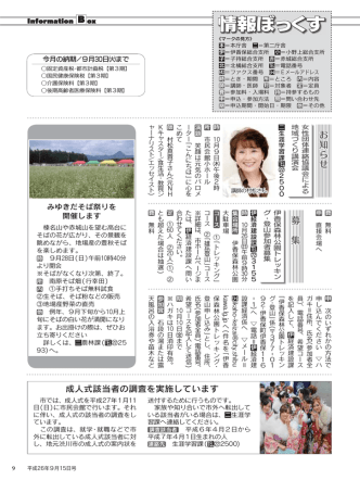 9~13ページ(PDF:839KB)