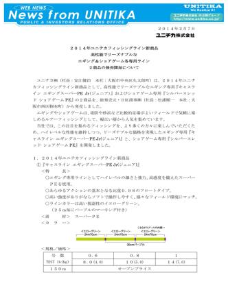 2014年2月7日 2014年ユニチカフィッシングライン新商品 高性能で