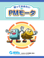 位置センサ - 社団法人・日本電機工業会