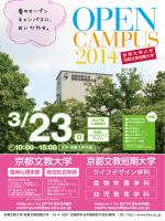 日 - 京都文教学園