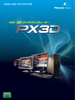 PX3Dのカタログがダウンロードできます。(PDF形式2.58MB)