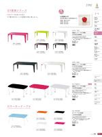 カラーローテーブル UV塗装シリーズ