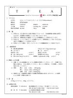 製品情報のダウンロード