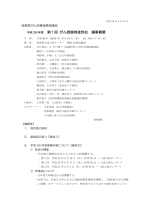 がん登録推進部会(H26年度第1回)