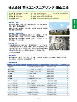 株式会社茶木エンジニアリング郡山工場(PDF:600KB)
