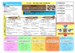 柏崎小学校グランドデザイン - 柏崎市教育情報支援システム