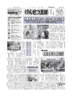 支部定期大会開催 - 東京土建一般労働組合 板橋支部