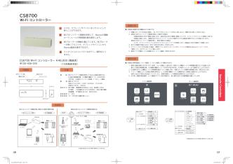 126 CS8700(wi-fiルーター)(1.65MB)