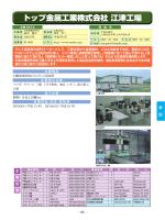 トップ金属工業株式会社 江津工場(2.64MBytes)