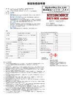 ダウンロード - 株式会社ハイドロ・スカイ