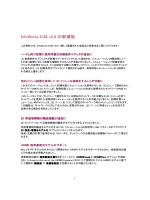 InfoWorksICM v5.0.3 新機能リスト