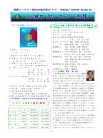 Website : http://www.miura-rc.jp ニ コ ニ コ B O X 集 計 報 告