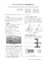 RC 柱+S 梁+合成スラブ複合構造物の施工 - TOBI