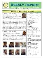 『東京日野RC・東京飛火野RC 合同例会』