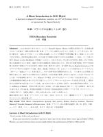RH ブライズの生涯とことば(抄) - 日本大学大学院総合社会情報研究科